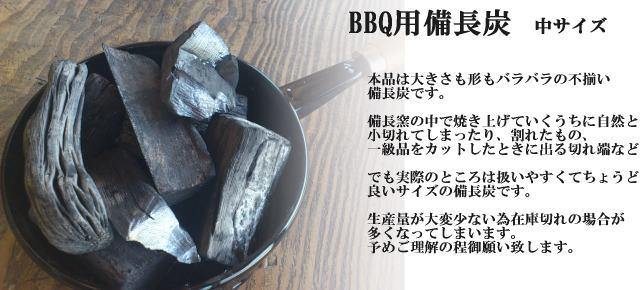 BBQ用備長炭中説明