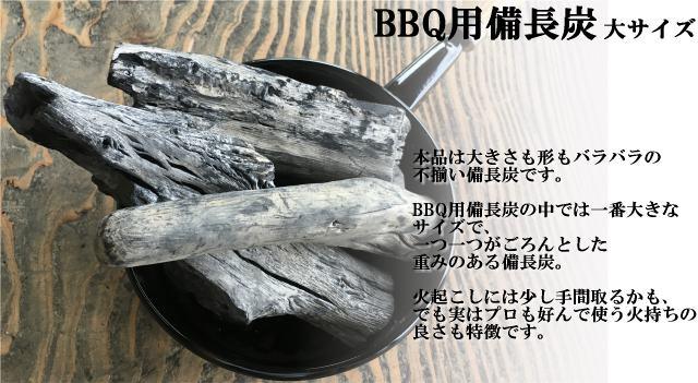 BBQ用備長炭大