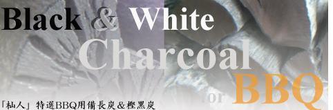 「杣人」特選BBQ用備長炭&樫黒炭