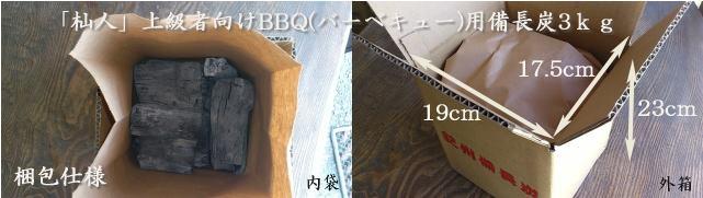 「杣人」上級者向けBBQ用備長炭3kg梱包仕様