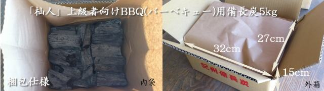 「杣人」上級者向けBBQ用備長炭5kg梱包仕様