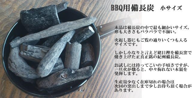 BBQ用備長炭小説明