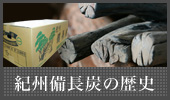 紀州備長炭の歴史