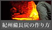 紀州備長炭の作り方