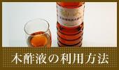 木酢液の利用方法