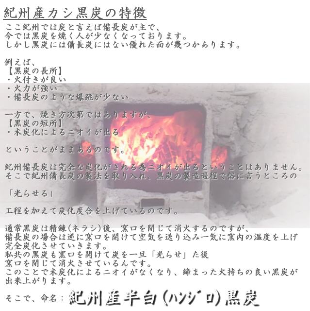 紀州産半白(ハンジロ)黒炭説明