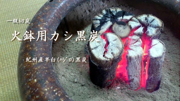 火鉢用カシ黒炭