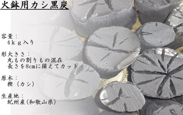 火鉢用カシ黒炭規格