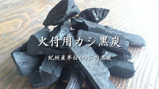 火付け用カシ黒炭