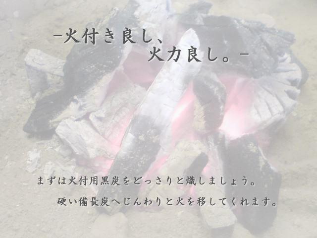 火付用カシ黒炭
