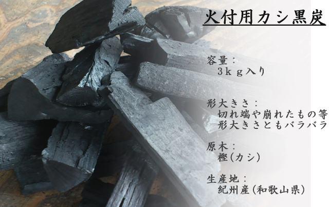 火付用カシ黒炭規格