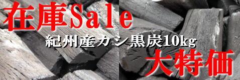 紀州産カシ黒炭10kgセール