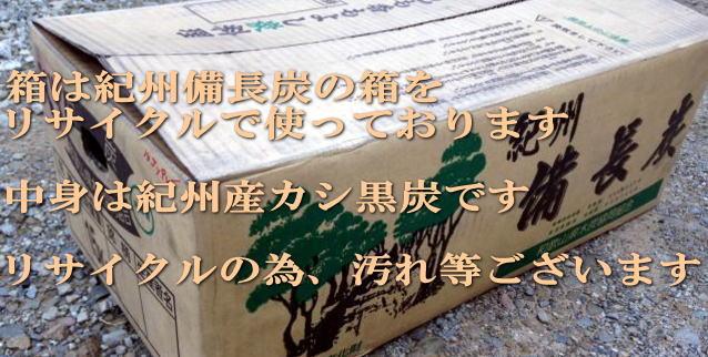 紀州産カシ黒炭10kgリサイクル箱