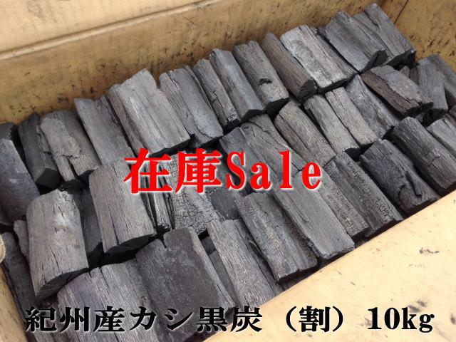 紀州産カシ黒炭割10kg