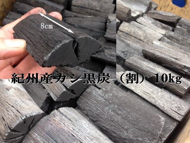 紀州産カシ黒炭割10kgサイズ