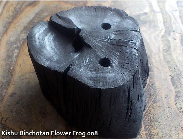紀州備長炭花留/kishu binchotan flower frog 008