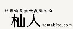 備長炭・木酢液のご注文は-somabito.com-