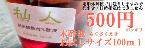 お試しサイズ木酢液100ml500円ポッキリ