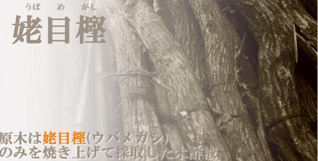 木酢液原木ウバメガシ