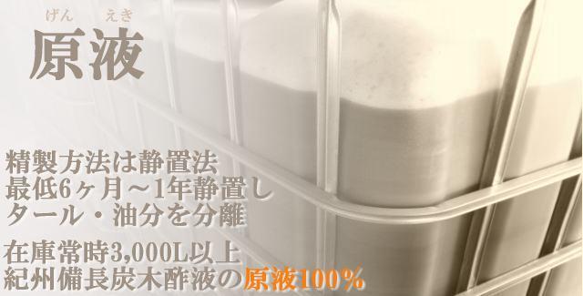 木酢液原液