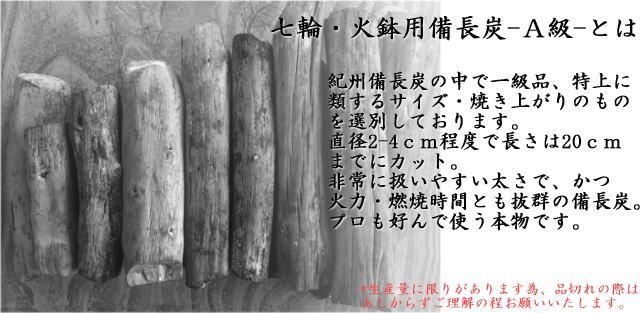 七輪火鉢用備長炭A級の説明