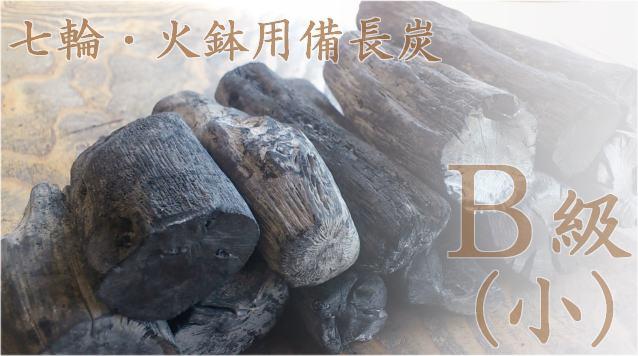 七輪火鉢用備長炭B級(小)