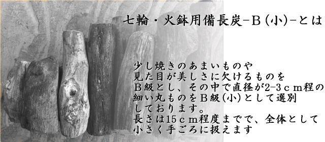 七輪火鉢用備長炭B級(小)の説明