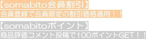 会員登録でsomabito会員限定価格適用とと商品評価コメント投稿でsomabitoポイント100ポイントの獲得