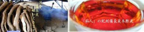 紀州備長炭の木酢液