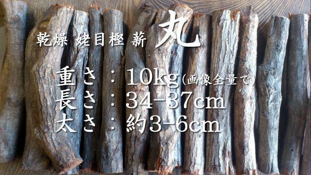 紀州備長炭の原木ウバメガシの薪(乾燥済み丸モノ)