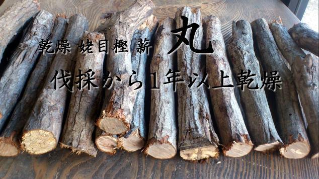 姥目樫(ウバメガシ)の乾燥薪 ...