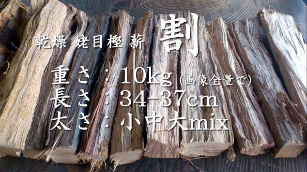 紀州備長炭の原木ウバメガシの薪(乾燥済み割モノ)