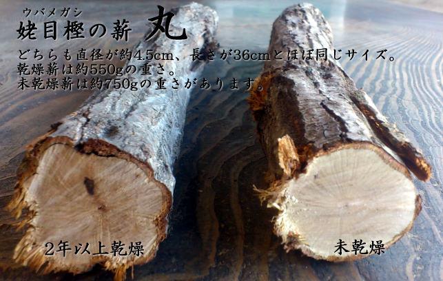 紀州備長炭の原木ウバメガシの薪(乾燥済みと未乾燥の丸モノ比較)
