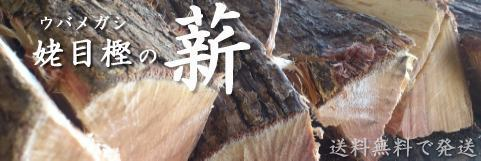姥目樫(ウバメガシ)の薪販売