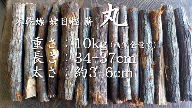 紀州備長炭の原木ウバメガシの薪(未乾燥丸モノ)