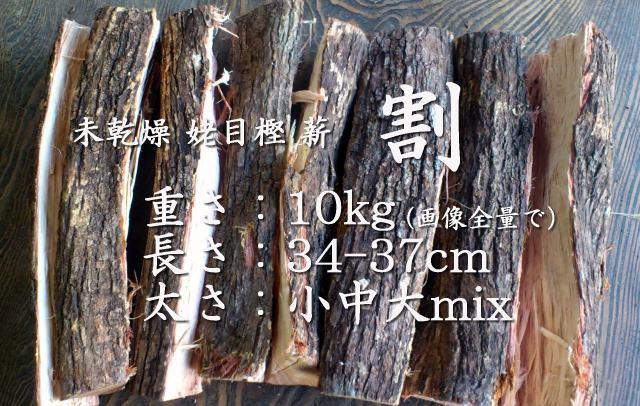 紀州備長炭の原木ウバメガシの薪(未乾燥の割モノ)